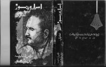 asrar o ramuz by allama iqbal urdu translation by mian abdur rasheed.pdf