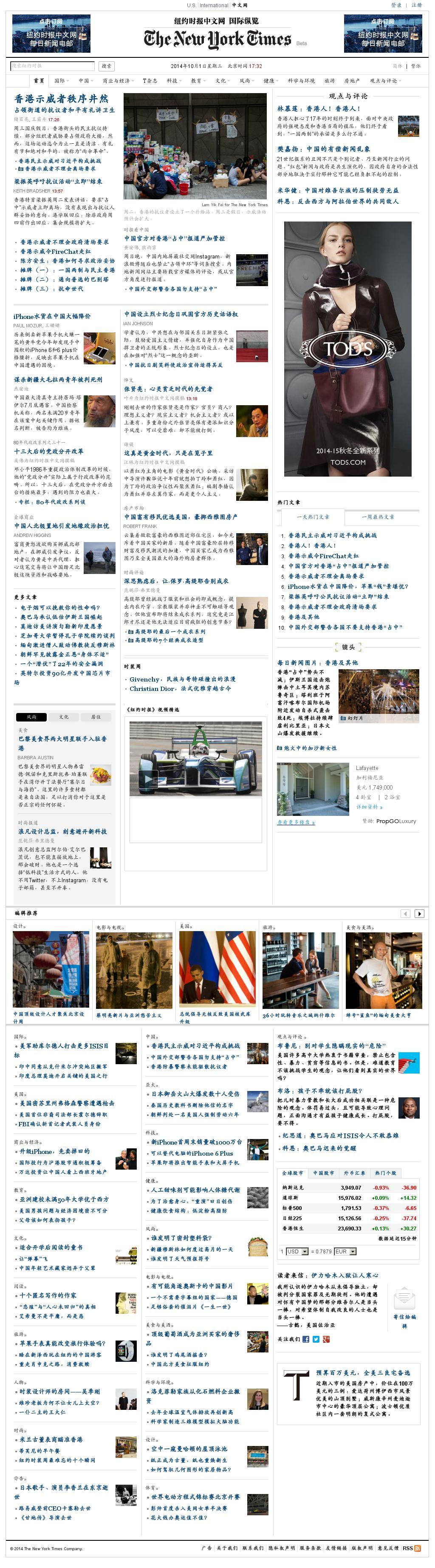 The New York Times (Chinese) at Wednesday Oct. 1, 2014, 1:11 p.m. UTC