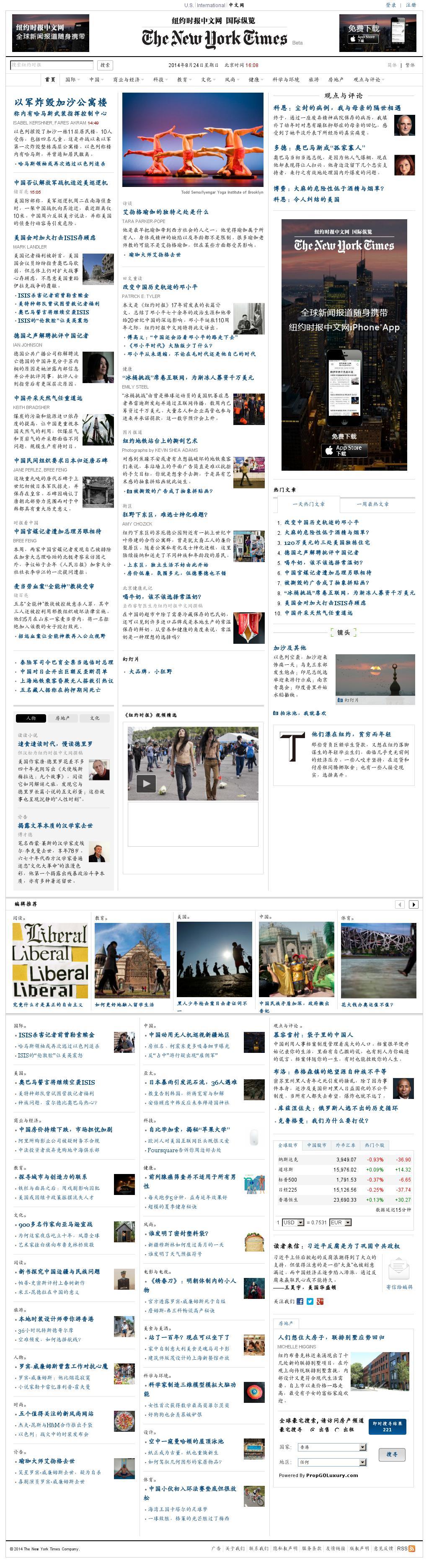 The New York Times (Chinese) at Sunday Aug. 24, 2014, 2:16 p.m. UTC