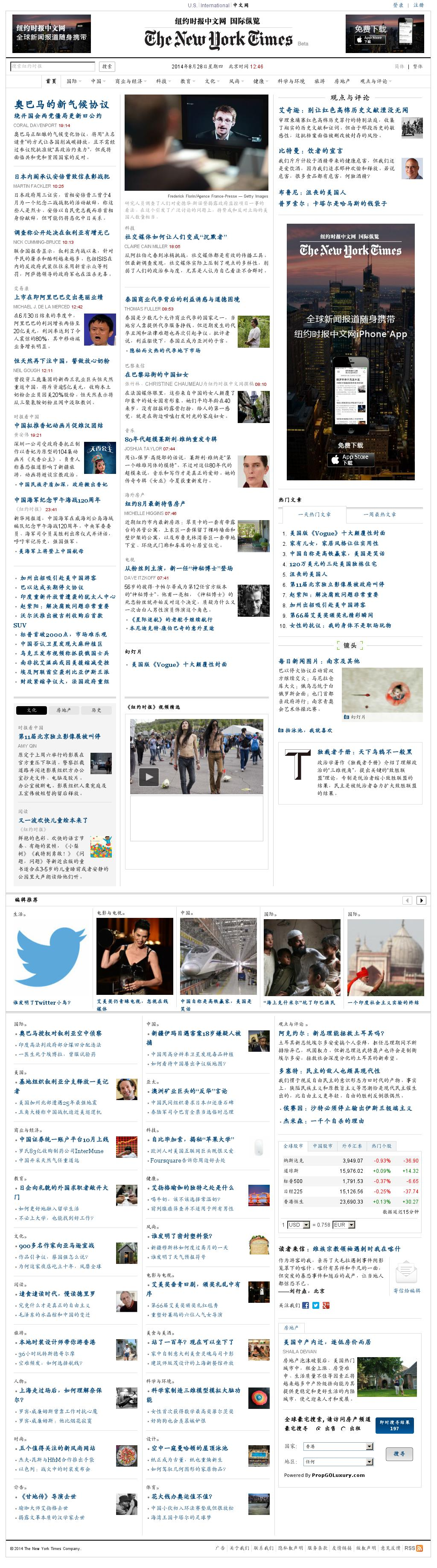 The New York Times (Chinese) at Thursday Aug. 28, 2014, 6:14 a.m. UTC