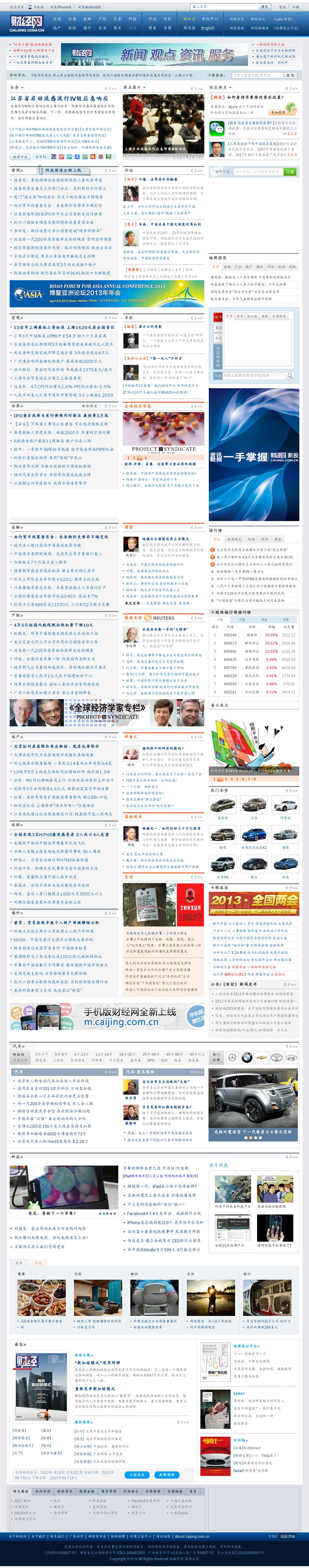 Caijing at Wednesday April 3, 2013, 2:02 p.m. UTC